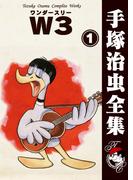 【オンデマンドブック】W3(ワンダースリー) 1 (B5版 手塚治虫全集)