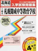 札幌開成中等教育学校過去入学試験問題集2019年春受験用