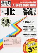 北嶺中学校過去入学試験問題集2019年春受験用