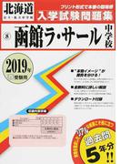函館ラ・サール中学校過去入学試験問題集2019年春受験用