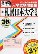 札幌日本大学中学校過去入学試験問題集2019年春受験用
