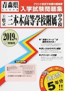 三本木高等学校附属中学校過去入学試験問題集2019年春受験用