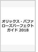オリックス・バファローズパーフェクトガイド 2018