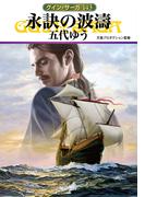 永訣の波濤 (ハヤカワ文庫 JA グイン・サーガ)