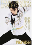 FIGURE SKATING TRACE OF STARS 2017−2018フィギュアスケート銀盤の聖者たち。 (Sports Graphic Number PLUS)