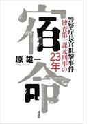 【期間限定価格】宿命 警察庁長官狙撃事件 捜査第一課元刑事の23年