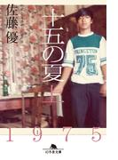 【全1-2セット】十五の夏