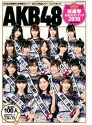 AKB48総選挙公式ガイドブック 2018 (講談社MOOK)