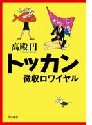 【期間限定価格】トッカン 徴収ロワイヤル