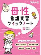 母性看護実習クイックノート (プチナース)