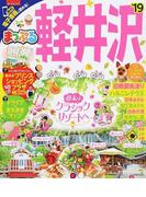 軽井沢 '19 (まっぷるマガジン 甲信越)