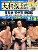 大相撲名力士風雲録 28 DVD付 (分冊百科シリーズ 月刊DVDマガジン)