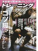 トレーニングマガジン Vol.56 特集ゴツ脚、いとをかし (B.B.MOOK)