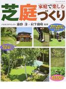 家庭で楽しむ芝庭づくり (ブティック・ムック)