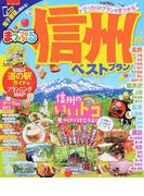 信州ベストプラン 2018 (まっぷるマガジン 甲信越)