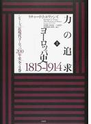 力の追求 ヨーロッパ史1815−1914 上 (シリーズ近現代ヨーロッパ200年史)