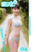<週プレ PHOTO BOOK> 宮下かな子「はじまる。」