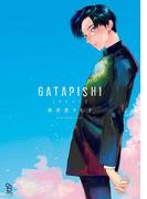 【期間限定価格】GATAPISHI