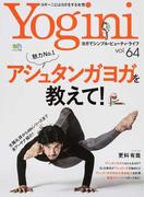 Yogini ヨガでシンプル・ビューティ・ライフ vol.64 特集魅力No.1アシュタンガヨガを教えて! (エイムック)
