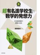 超有名進学校生の数学的発想力 日本最高峰の頭脳に迫る (数学への招待)