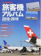 旅客機アルバム 日本発着国際線 2018−2019 (イカロスMOOK AIRLINE)