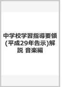 中学校学習指導要領〈平成29年告示〉解説 音楽編