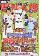 別冊野球太郎 2018春 ドラフト候補最新ランキング (廣済堂ベストムック)