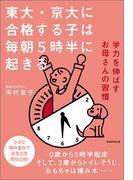 東大・京大に合格する子は毎朝5時半に起きる 学力を伸ばすお母さんの習慣