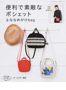 便利で素敵なポシェット&ななめがけbag 手軽に作れて毎日使える! (レディブティックシリーズ)