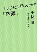ランドセル俳人からの「卒業」 小林凛俳句・エッセイ集
