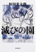 滅びの園 (幽BOOKS)