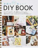 手帳をもっと楽しく!DIY BOOK