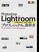 Photoshop Lightroom Classic CC/CCプロフェッショナルの教科書 思い通りの写真に仕上げるRAW現像の技術