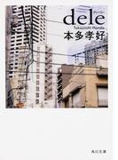 dele 1 (角川文庫)