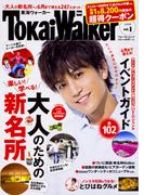 東海ウォーカー vol.1(2018) (ウォーカームック)