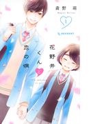 花野井くんと恋の病 1 (デザート)