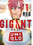 GIGANT 1 (ビッグ コミックス〔スペシャル〕)