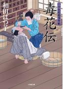 毒花伝 (小学館文庫 口中医桂助事件帖)