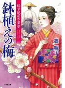 鉢植えの梅 絵草紙屋万葉堂 (小学館文庫)