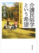 介護民俗学という希望 「すまいるほーむ」の物語 (新潮文庫)