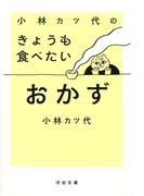 小林カツ代のきょうも食べたいおかず (河出文庫)