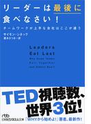 リーダーは最後に食べなさい! チームワークが上手な会社はここが違う (日経ビジネス人文庫)