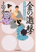日雇い浪人生活録 5 金の邀撃 (ハルキ文庫 時代小説文庫)