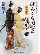 ぼんくら同心と徳川の姫 書下ろし長編時代小説 8 恋の稲妻 (コスミック・時代文庫)
