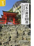 日本の神社100選 一度は訪れたい古代史の舞台ガイド カラー版 (宝島社新書)