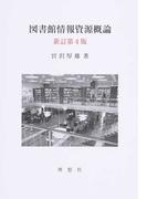図書館情報資源概論 新訂第4版