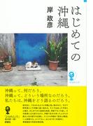 はじめての沖縄 (よりみちパン!セ)