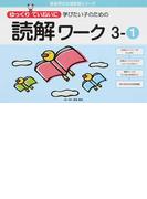 ゆっくりていねいに学びたい子のための読解ワーク 3−1 (喜楽研の支援教育シリーズ)