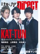 別冊カドカワDIRECT 11 巻頭特集KAT−TUN (カドカワムック)