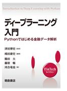ディープラーニング入門 Pythonではじめる金融データ解析 (FinTechライブラリー)